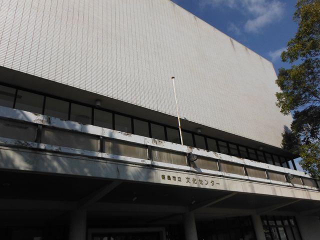 徳島市立文化センター - 徳島県