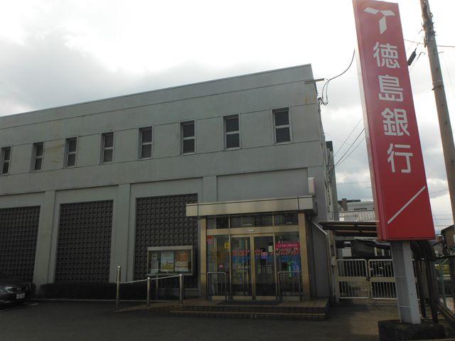 徳島銀行八万支店 - 徳島県